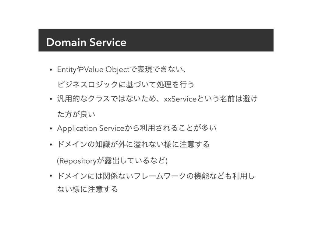 Domain Service • Entity΍Value ObjectͰදݱͰ͖ͳ͍ɺ