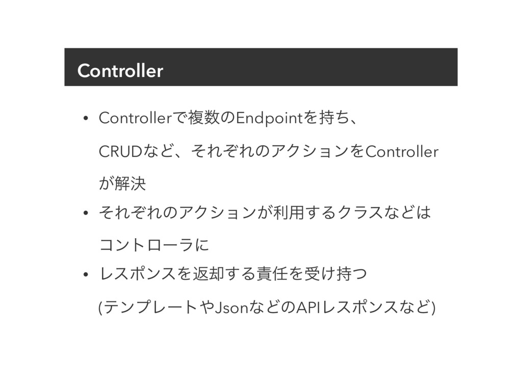 Controller • ControllerͰෳ਺ͷEndpointΛ࣋ͪɺ