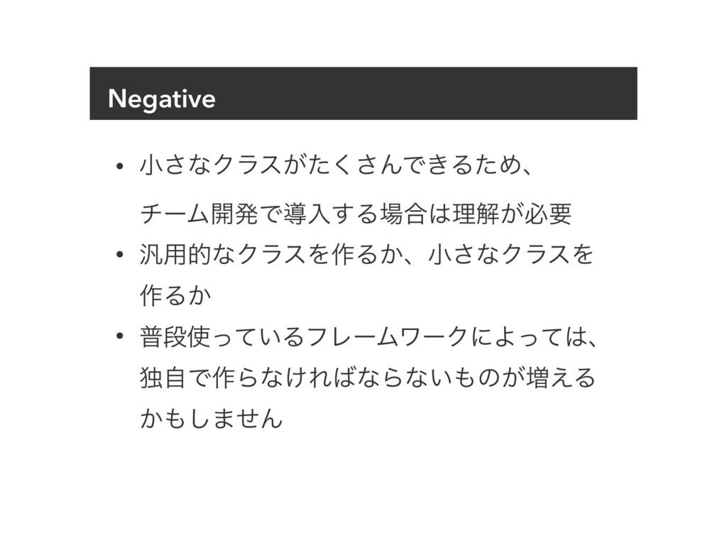 Negative • খ͞ͳΫϥε͕ͨ͘͞ΜͰ͖ΔͨΊɺ νʔϜ։ൃͰಋೖ͢Δ߹ཧղ͕ඞ...