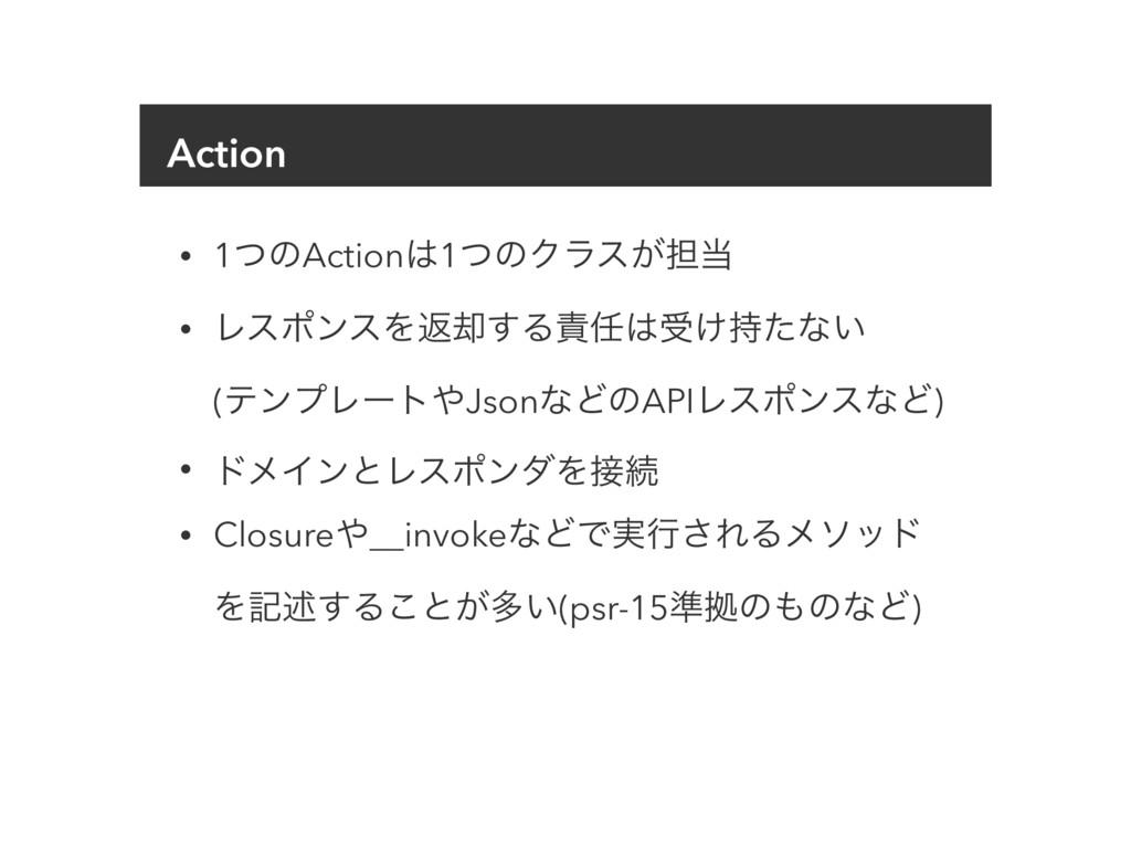 Action • 1ͭͷAction1ͭͷΫϥε͕୲ • ϨεϙϯεΛฦ٫͢Δड͚...