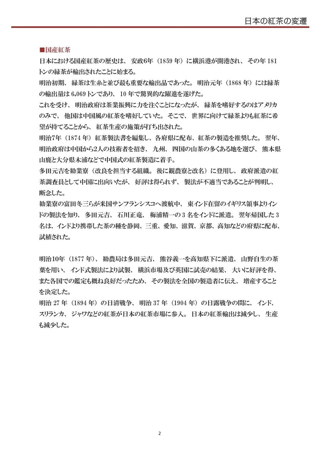 ຊͷߚͷมભ ■国産紅茶 日本における国産紅茶の歴史は、 安政6年 (1859 年) に横...
