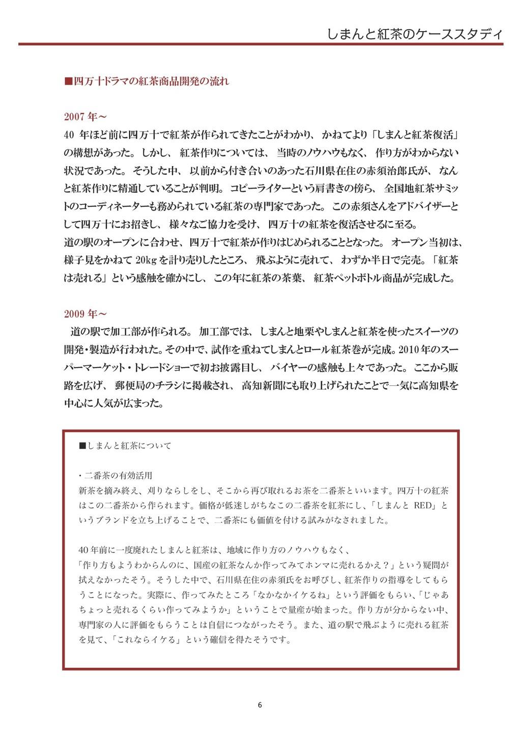 ͠·ΜͱߚͷέʔεελσΟ ■四万十ドラマの紅茶商品開発の流れ 2007 年~ 40 年ほど...