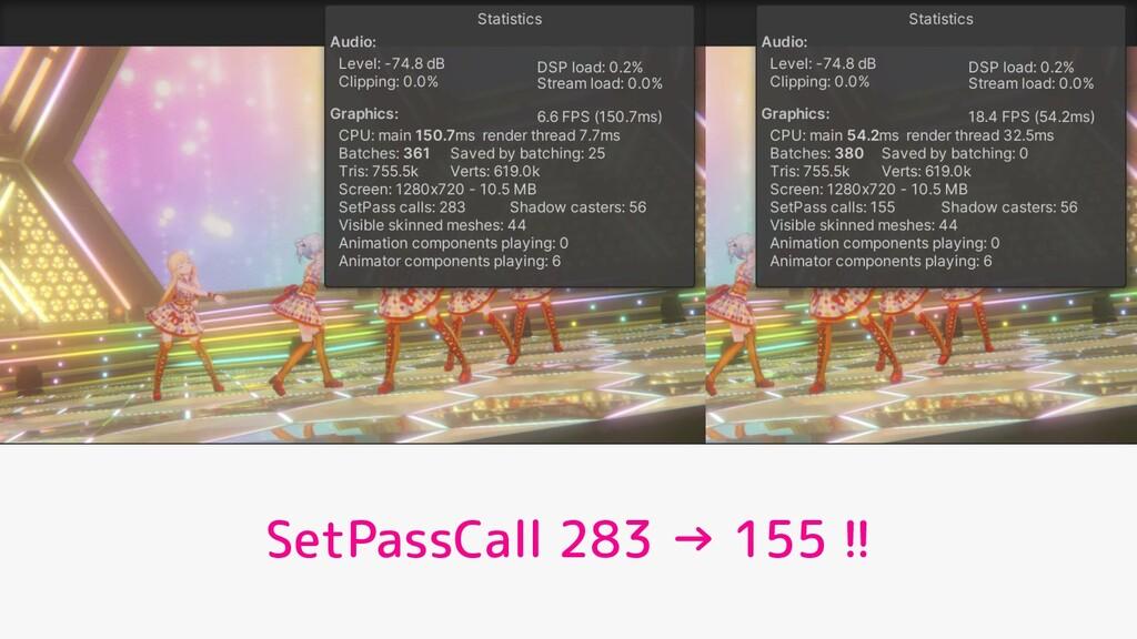 SetPassCall 283 → 155 !!