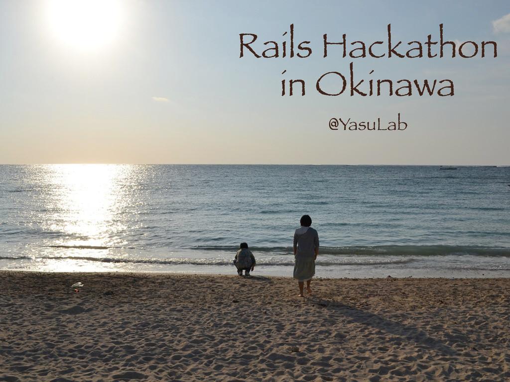 Rails Hackathon in Okinawa @YasuLab