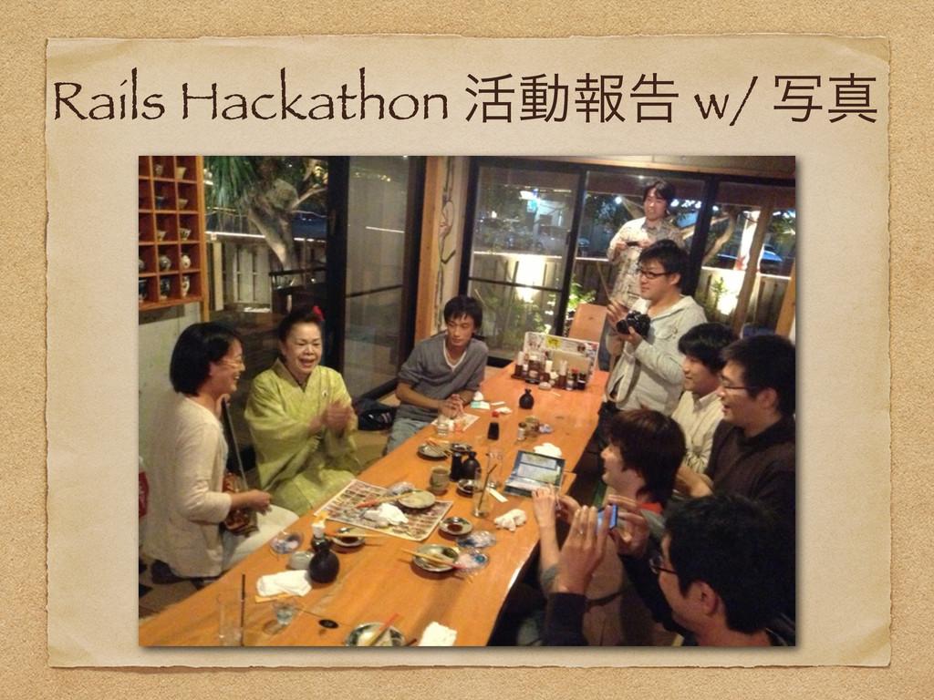 Rails Hackathon ׆ಈใࠂ w/ ࣸਅ