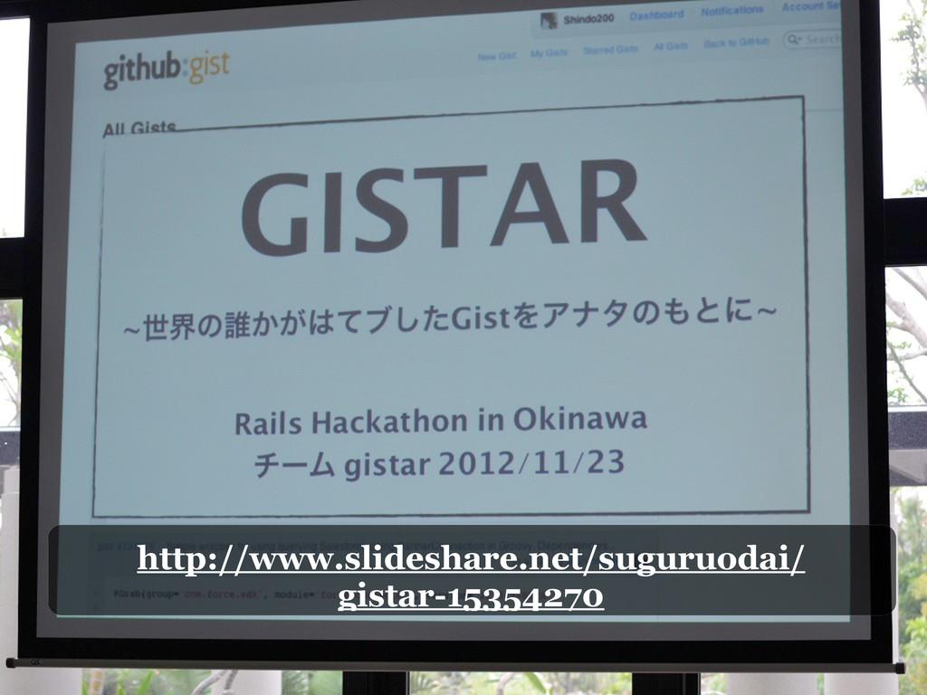 http://www.slideshare.net/suguruodai/ gistar-15...
