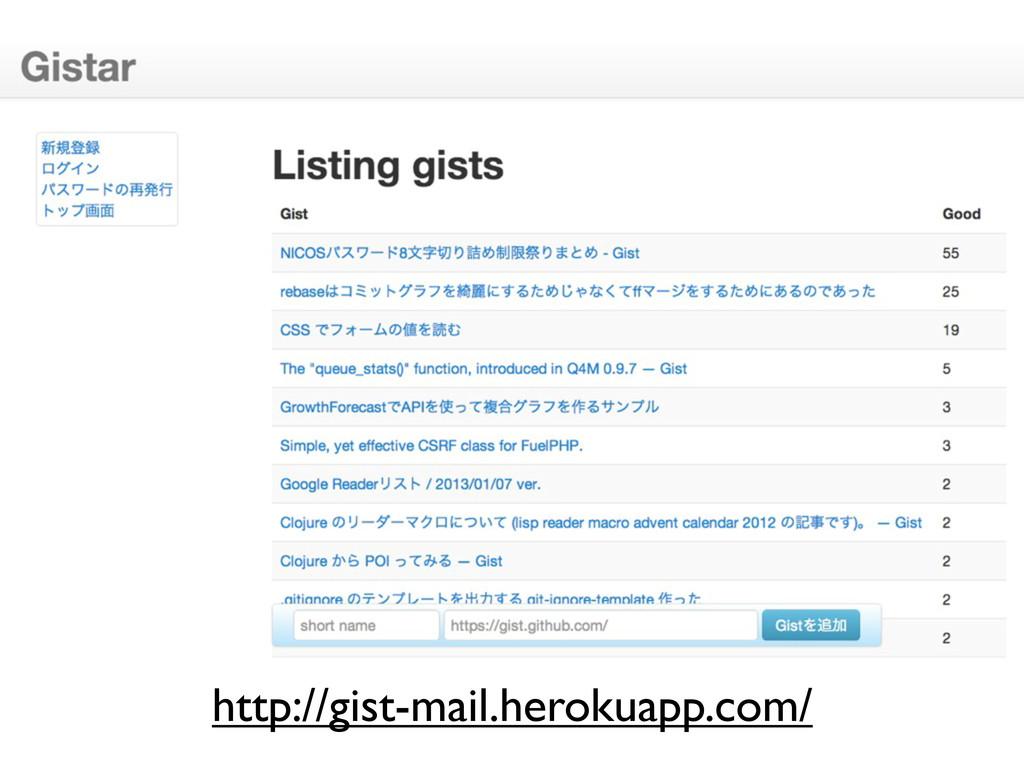 http://gist-mail.herokuapp.com/