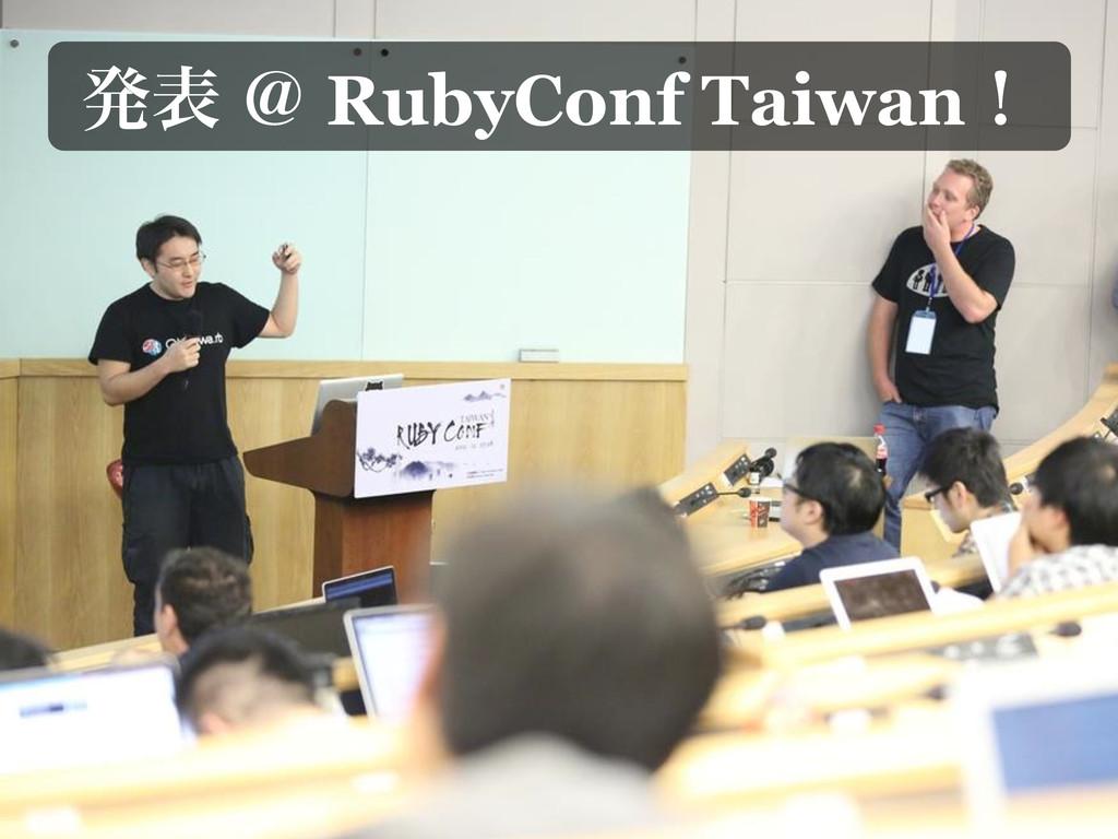 ൃද ˏ RubyConf Taiwanʂ