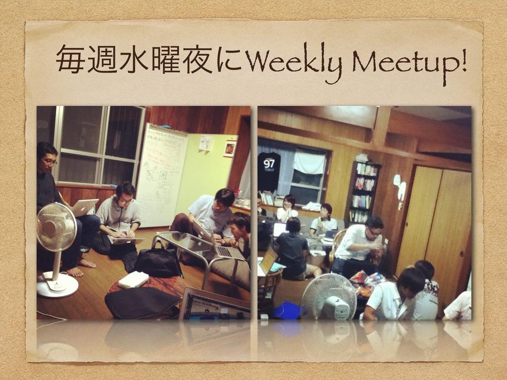 ຖिਫ༵ʹWeekly Meetup!