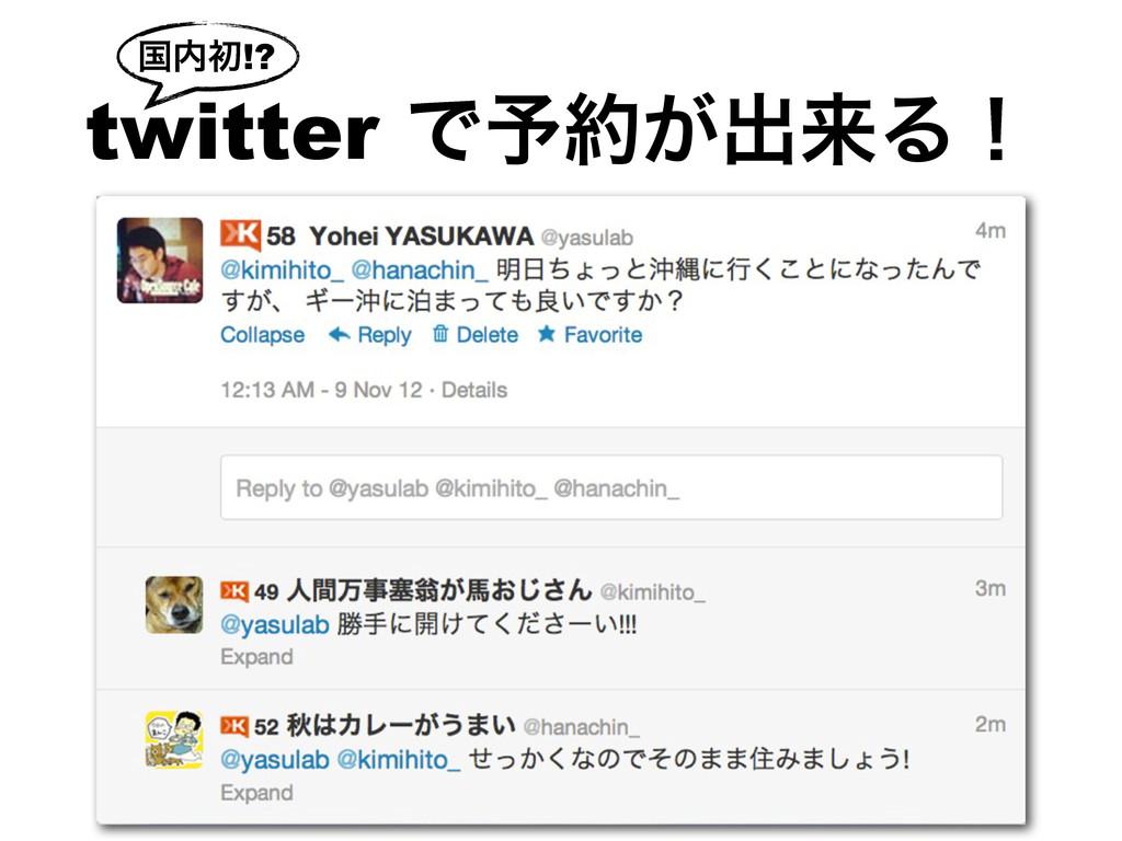 twitter Ͱ༧͕ग़དྷΔʂ ࠃॳ!?