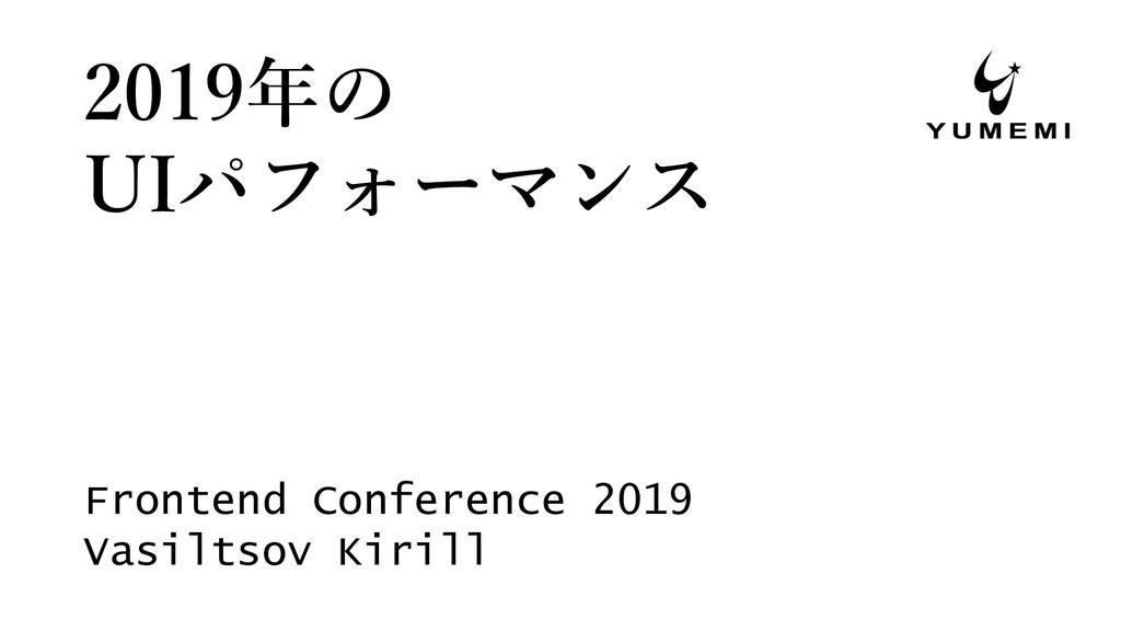 2019年の UIパフォーマンス Frontend Conference 2019 Vasil...