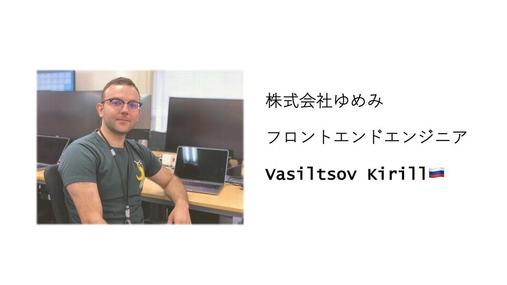 株式会社ゆめみ フロントエンドエンジニア Vasiltsov Kirill!