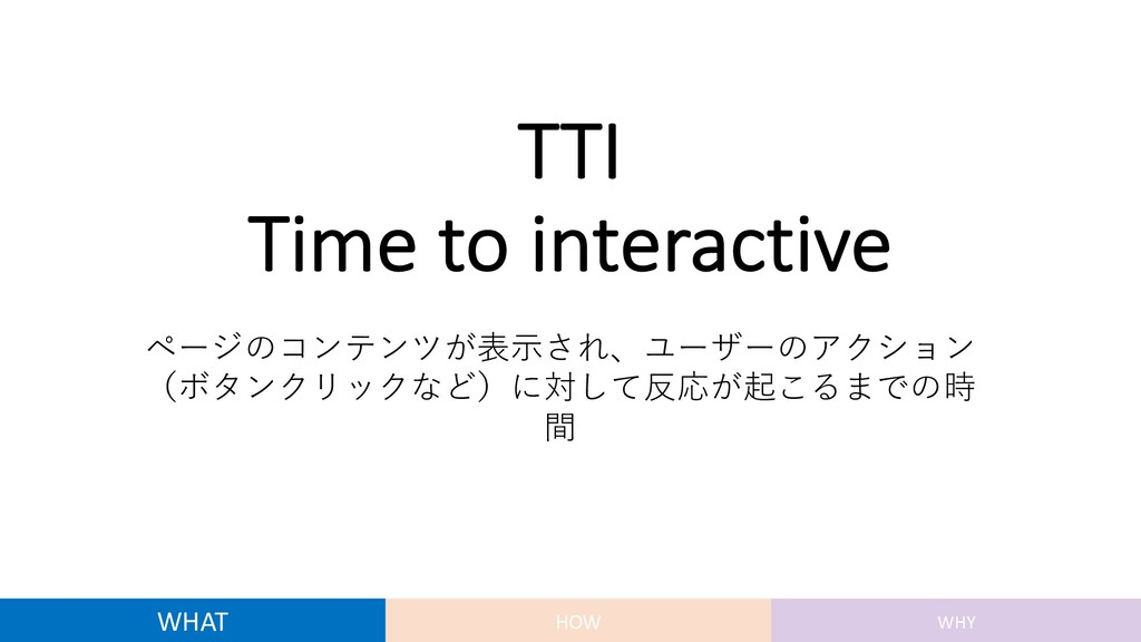 TTI Time to interactive ページのコンテンツが表⽰され、ユーザーのアクシ...