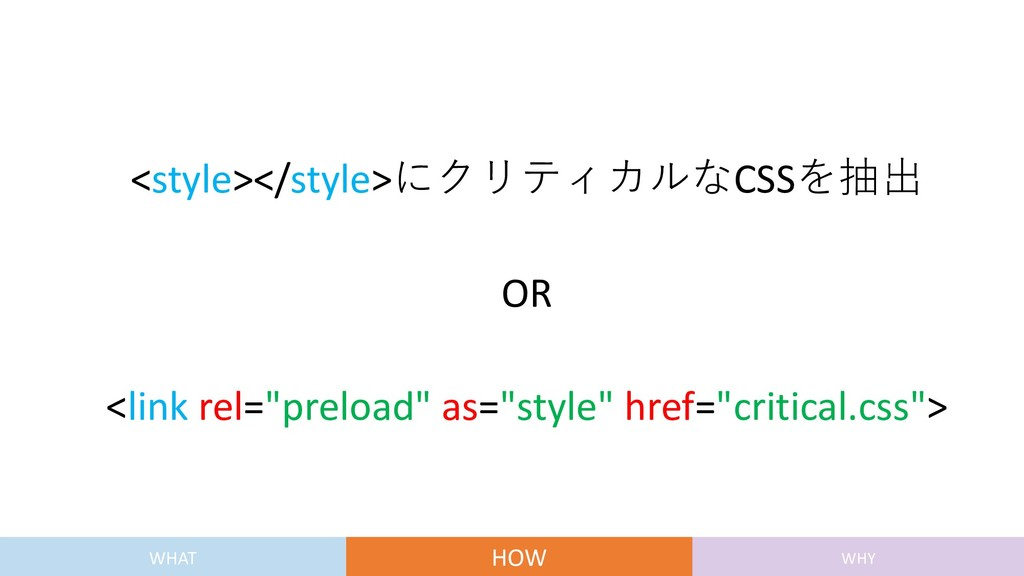 """<style></style>にクリティカルなCSSを抽出 OR <link rel=""""pre..."""