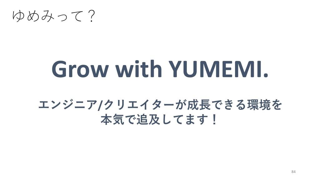 ゆめみって? 84 Grow with YUMEMI. エンジニア/クリエイターが成⻑できる環...