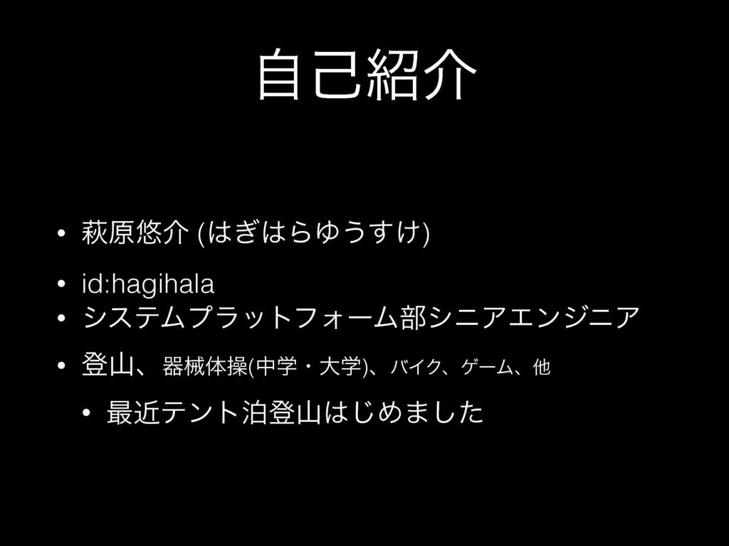 ࣗݾհ • ഡݪ༔հ (͗ΒΏ͏͚͢) • id:hagihala • γεςϜϓϥοτ...