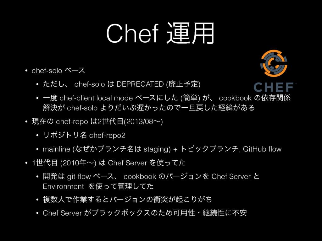 Chef ӡ༻ • chef-solo ϕʔε • ͨͩ͠ɺ chef-solo  DEPR...