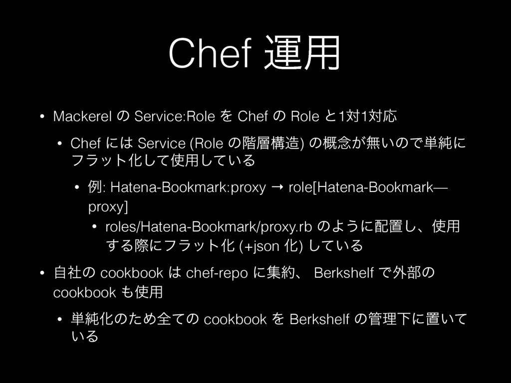 Chef ӡ༻ • Mackerel ͷ Service:Role Λ Chef ͷ Role...