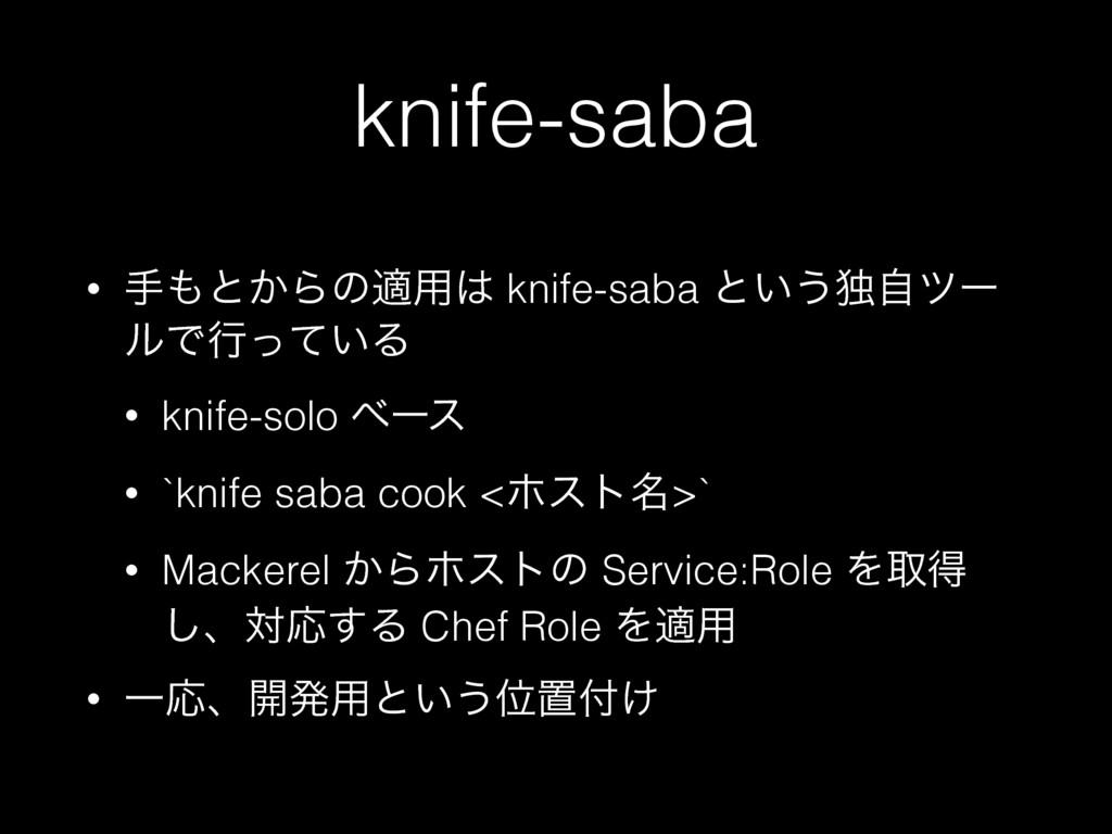 knife-saba • खͱ͔Βͷద༻ knife-saba ͱ͍͏ಠࣗπʔ ϧͰߦͬͯ...