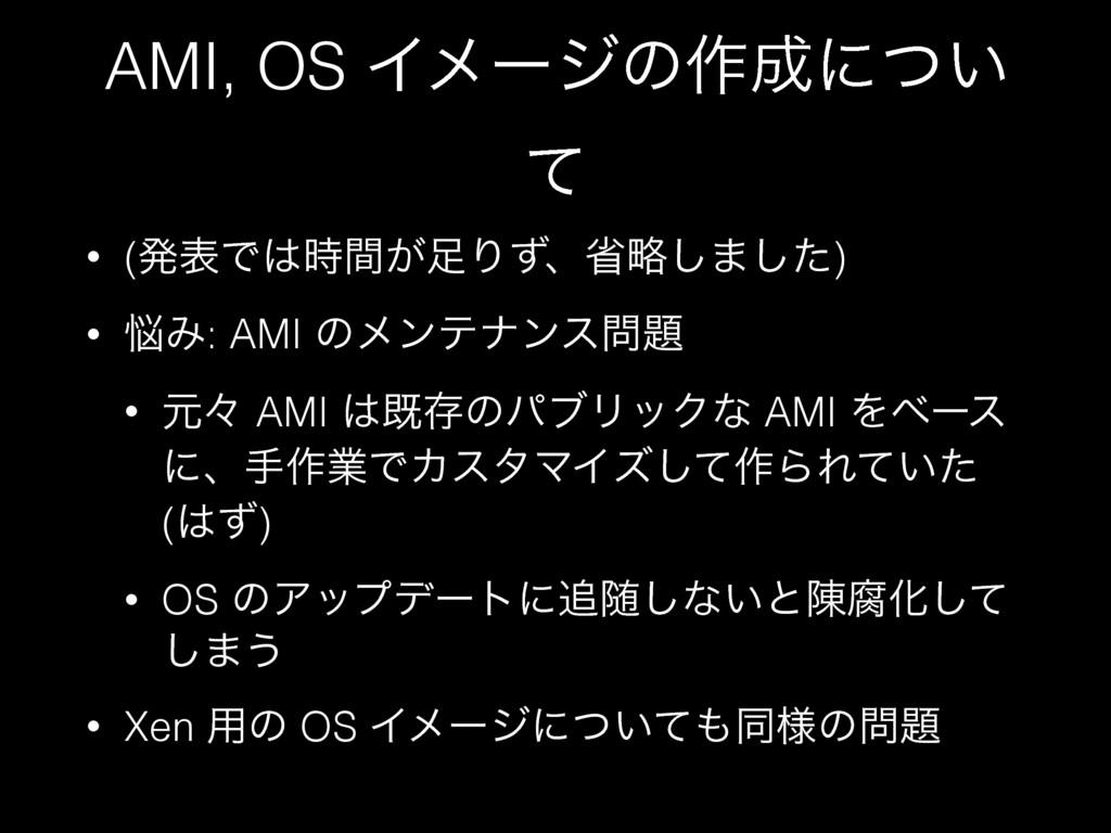 AMI, OS Πϝʔδͷ࡞ʹ͍ͭ ͯ • (ൃදͰ͕ؒΓͣɺলུ͠·ͨ͠) • Έ...