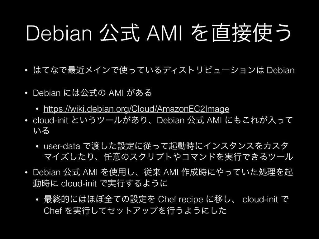 Debian ެࣜ AMI Λ͏ • ͯͳͰ࠷ۙϝΠϯͰ͍ͬͯΔσΟετϦϏϡʔγϣ...