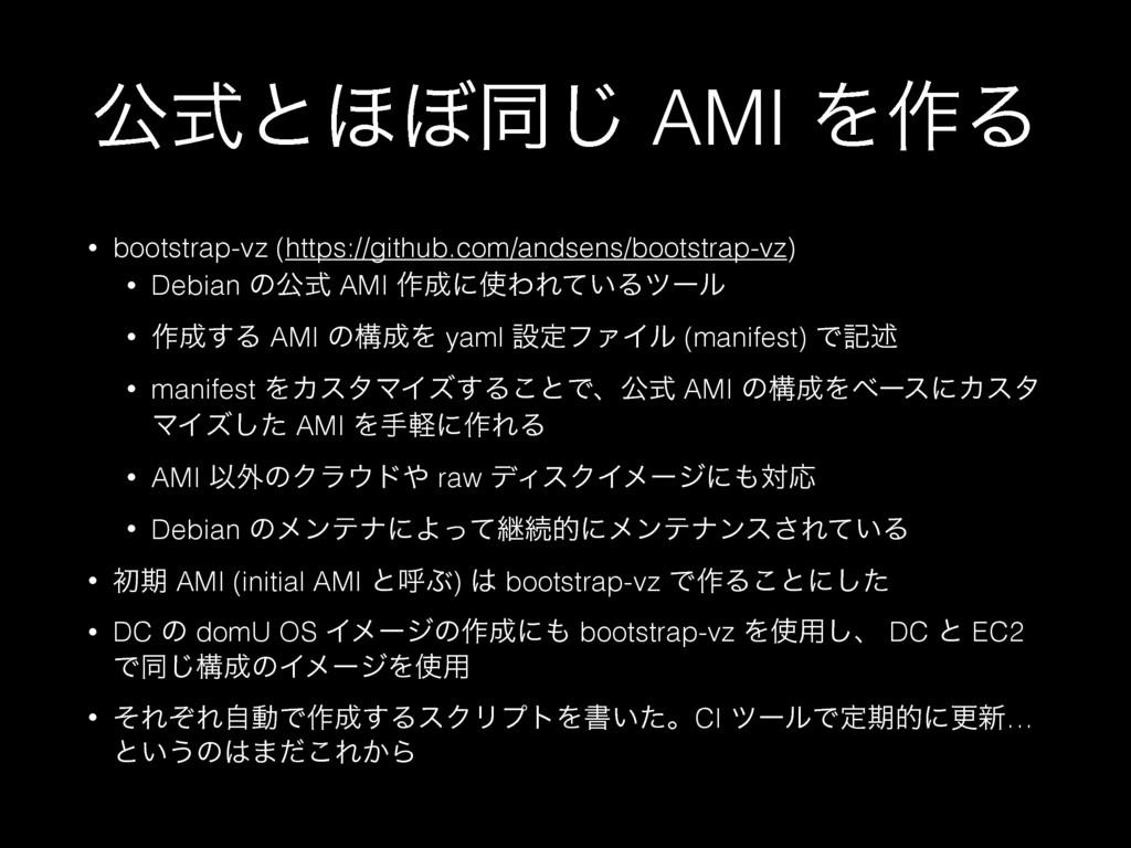ެࣜͱ΄΅ಉ͡ AMI Λ࡞Δ • bootstrap-vz (https://github....