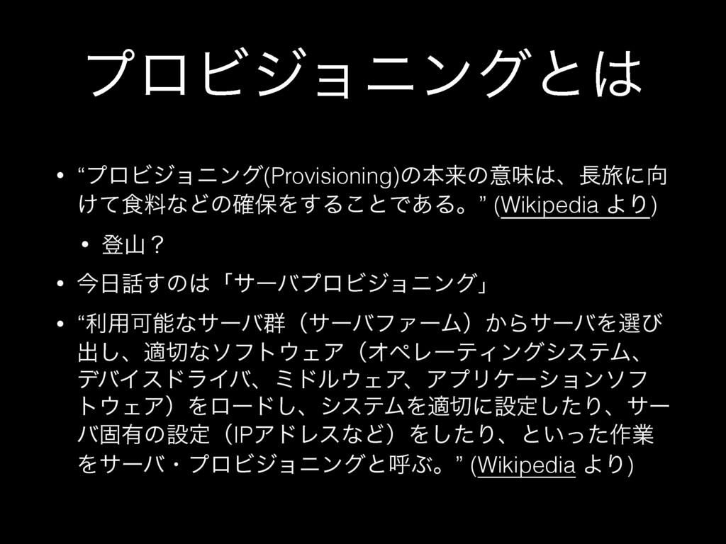 """ϓϩϏδϣχϯάͱ • """"ϓϩϏδϣχϯά(Provisioning)ͷຊདྷͷҙຯɺཱྀʹ..."""