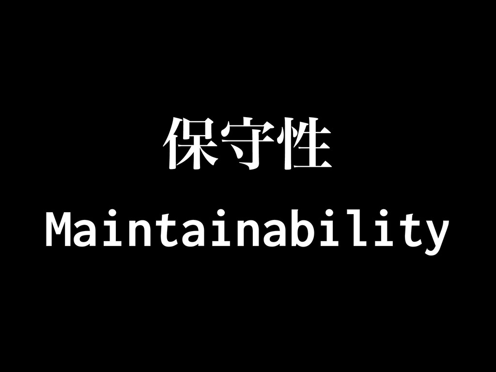 อकੑ Maintainability
