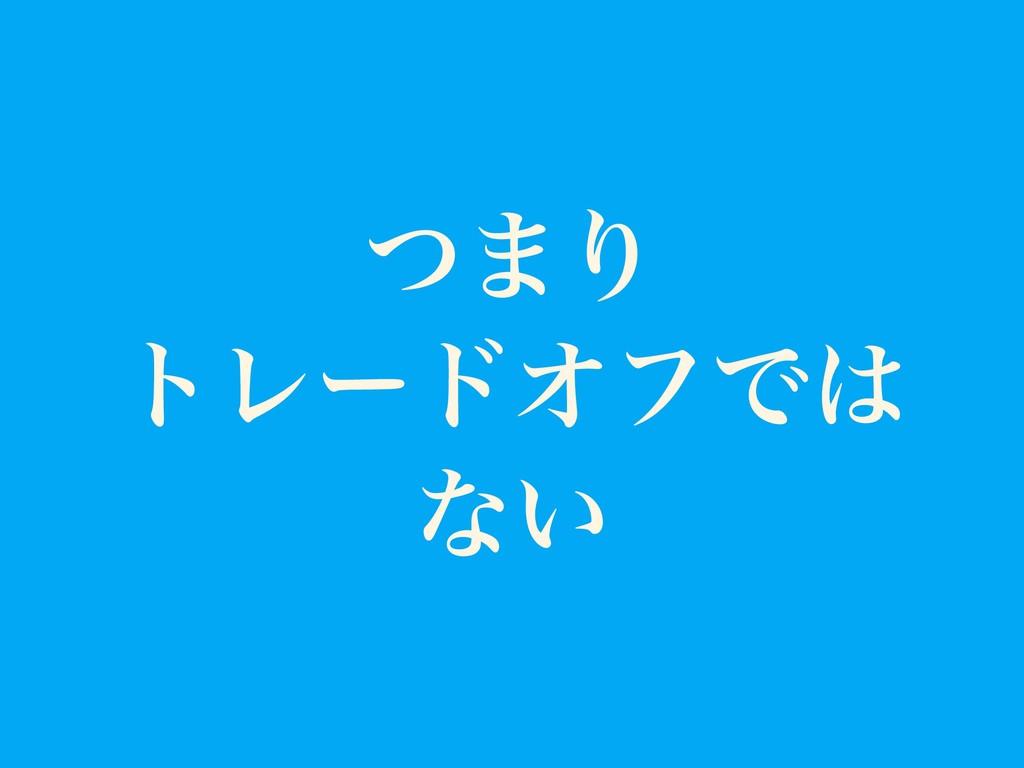 ͭ·Γ τϨʔυΦϑͰ ͳ͍