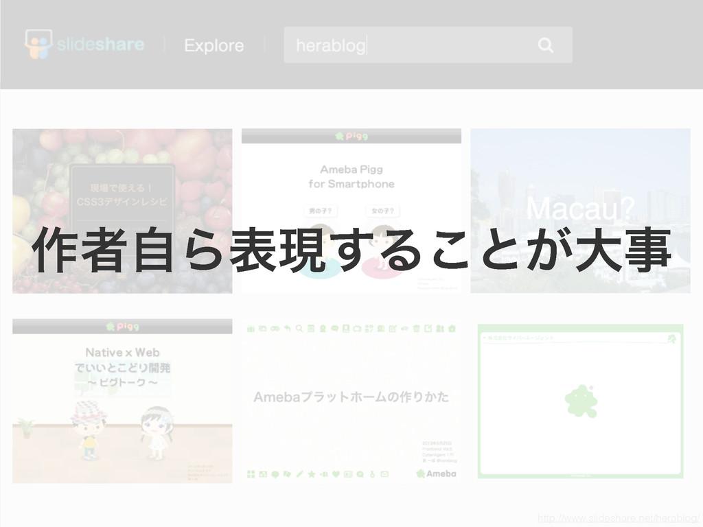 http://www.slideshare.net/herablog/ ࡞ऀࣗΒදݱ͢Δ͜ͱ͕...