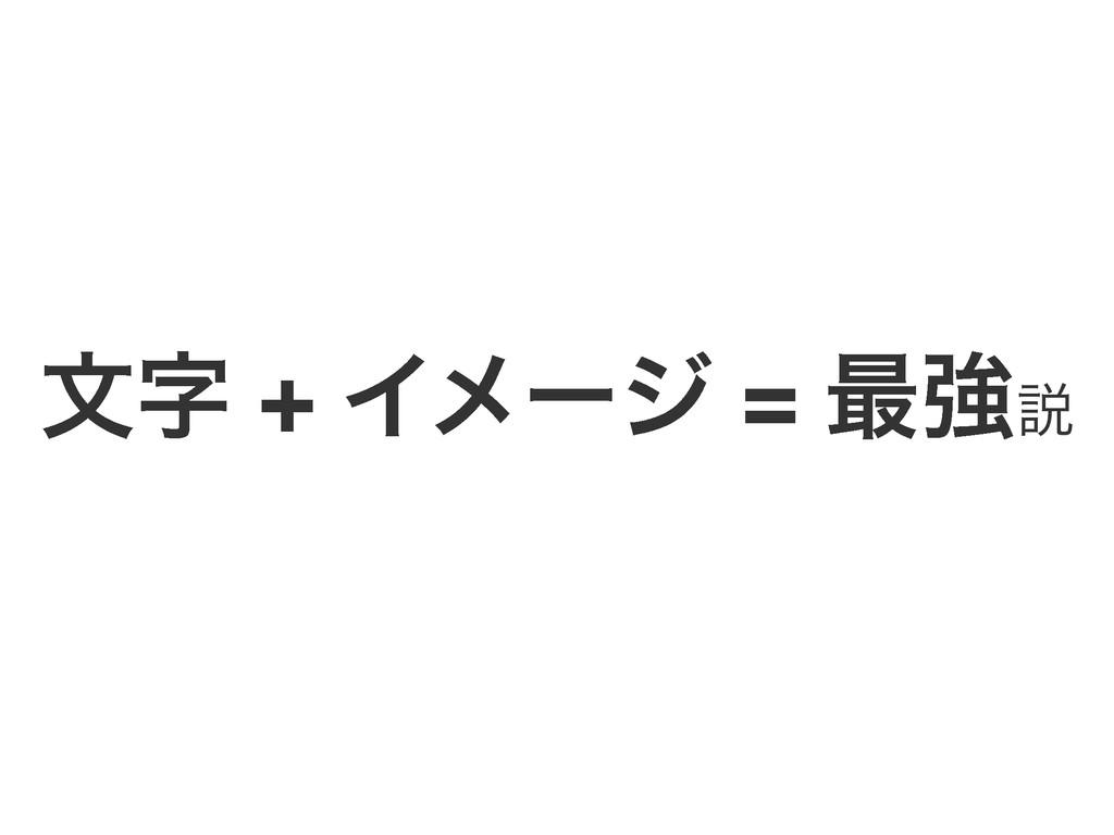 จ + Πϝʔδ = ࠷ڧઆ