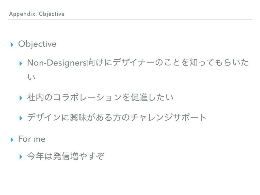 Appendix. Objective ▸ Objective ▸ Non-Designers...