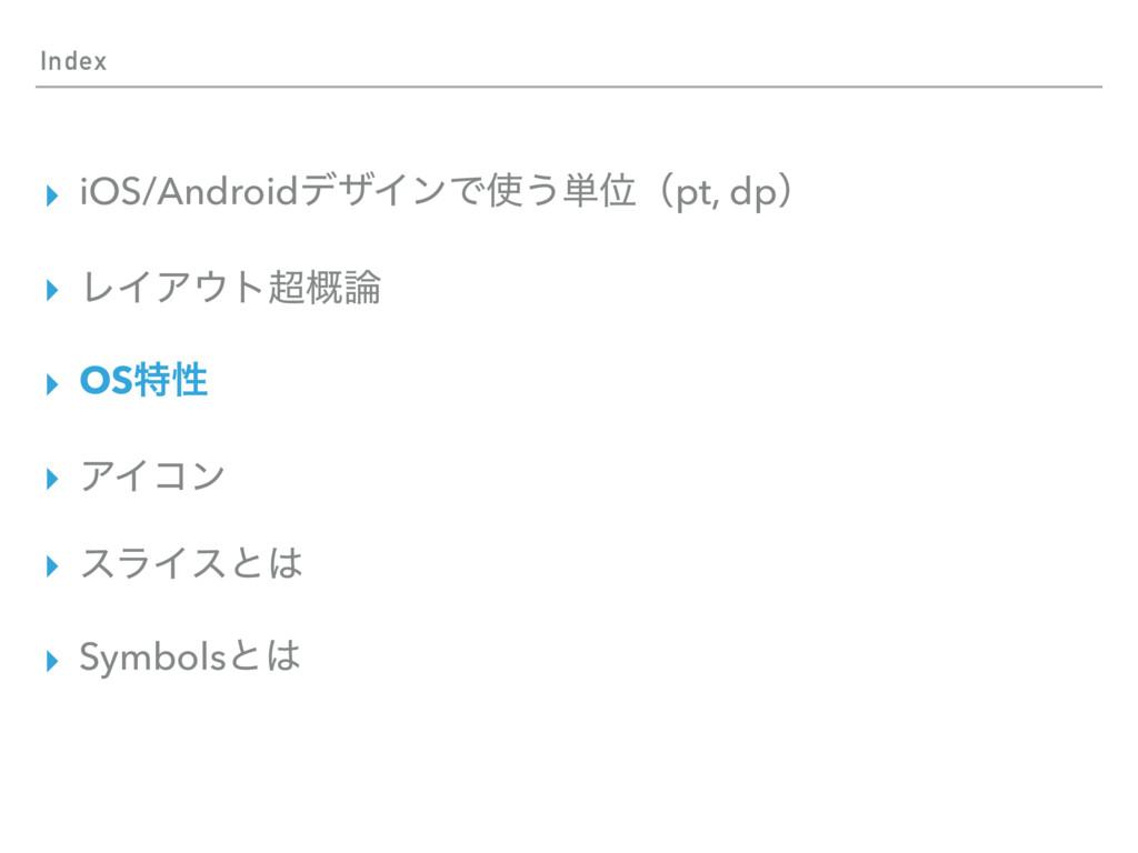 Index ▸ iOS/AndroidσβΠϯͰ͏୯Ґʢpt, dpʣ ▸ ϨΠΞτ֓...