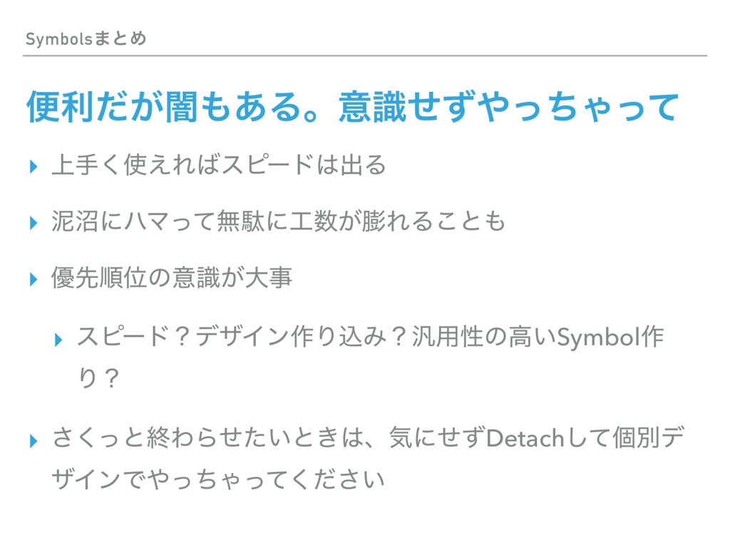 Symbols·ͱΊ ศར͕ͩҋ͋ΔɻҙࣝͤͣͬͪΌͬͯ ▸ ্ख͑͘Εεϐʔυग़Δ...