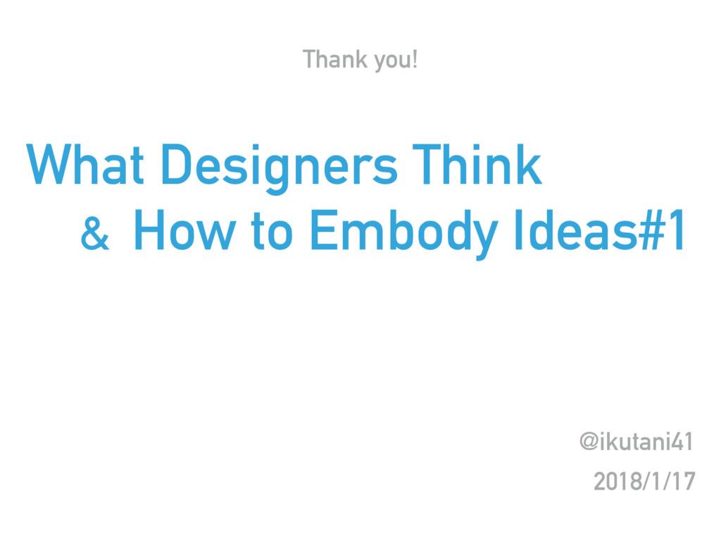 @ikutani41 2018/1/17 Thank you! What Designers ...