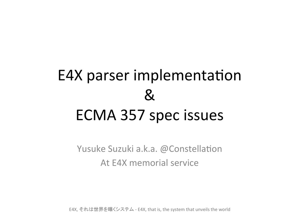 E4X, それは世界を曝くシステム -‐ E4X, that ...