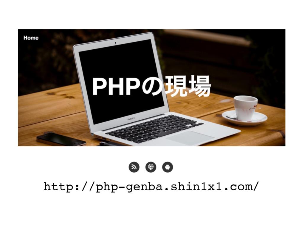 ·ͱΊ http://php-genba.shin1x1.com/