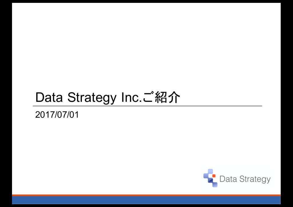 Data Strategy Inc.ご紹介 2017/07/01