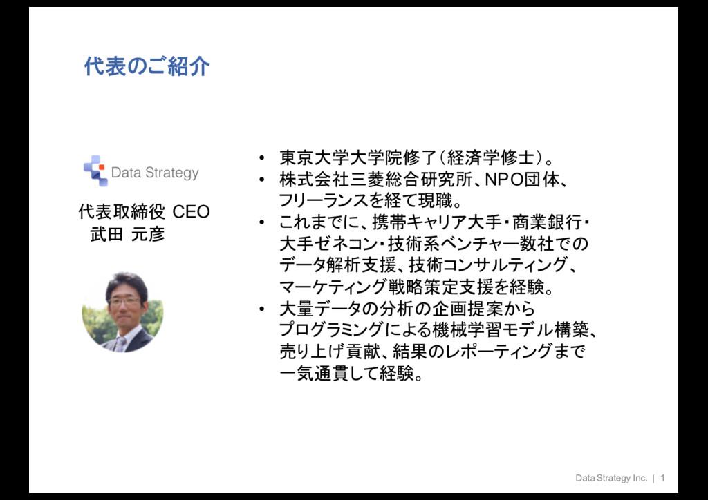 代表のご紹介 Data Strategy Inc. | 1 代表取締役 CEO 武田 元彦 •...