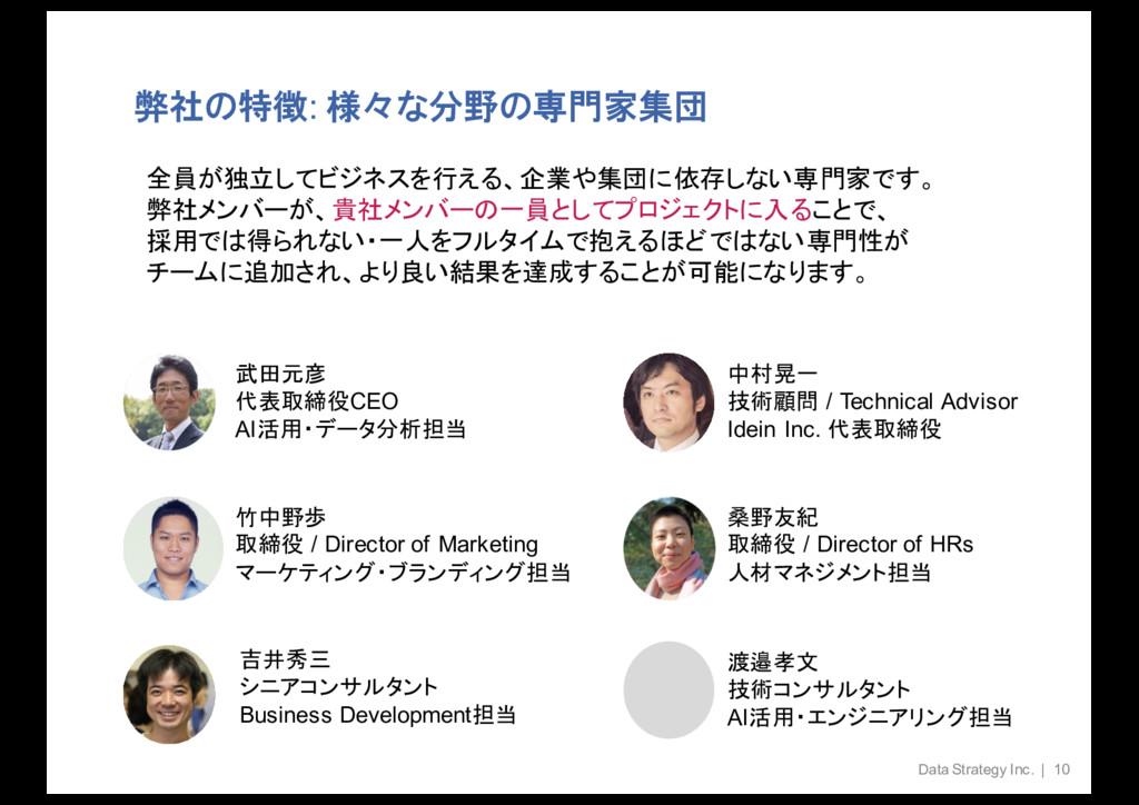 弊社の特徴: 様々な分野の専門家集団 Data Strategy Inc. | 10 中村晃一...