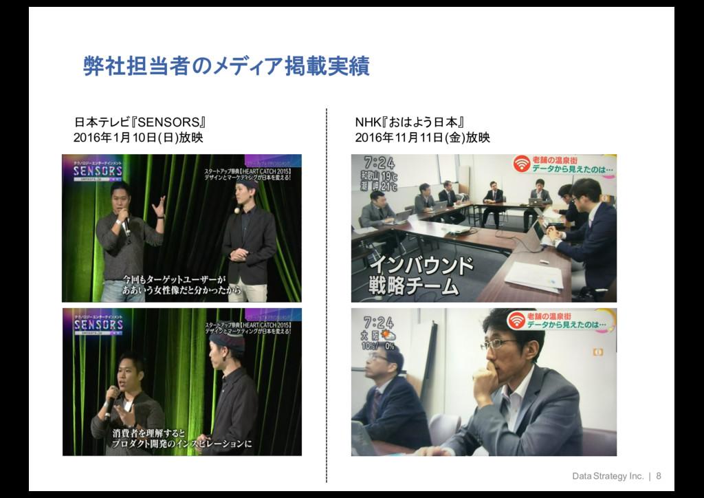 弊社担当者のメディア掲載実績 Data Strategy Inc. | 8 日本テレビ『SEN...