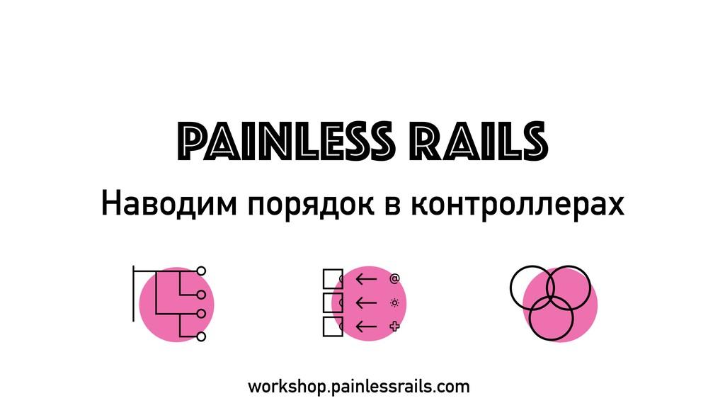 PAINLESS RAILS Наводим порядок в контроллерах w...