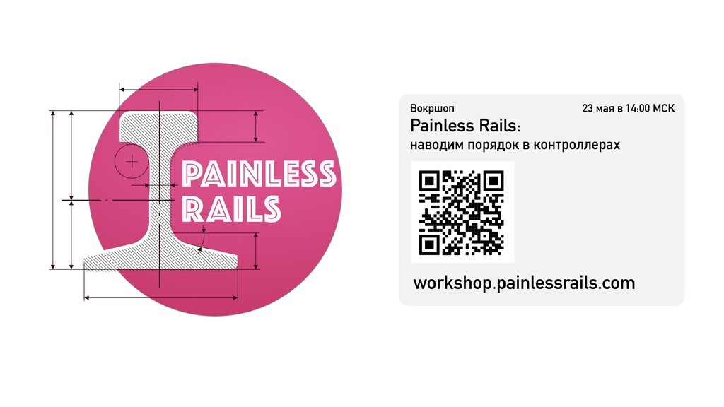 workshop.painlessrails.com Вокршоп Painless Rai...