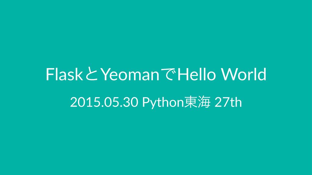 FlaskͱYeomanͰHello,World 2015.05.30'Python౦ւ'27...