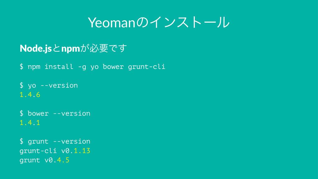 YeomanͷΠϯετʔϧ Node.jsͱnpm͕ඞཁͰ͢ $ npm install -g...