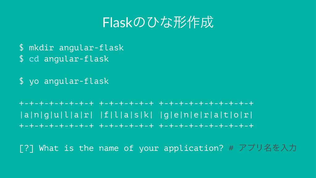 Flaskͷͻͳܗ࡞ $ mkdir angular-flask $ cd angular-...