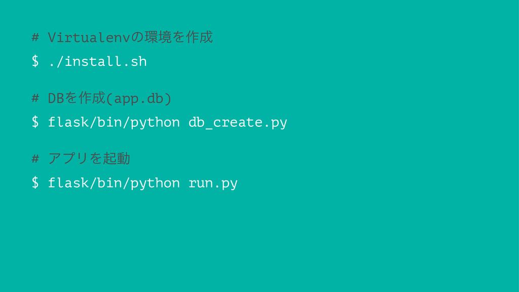 # VirtualenvͷڥΛ࡞ $ ./install.sh # DBΛ࡞(app.d...