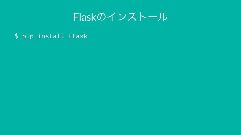 FlaskͷΠϯετʔϧ $ pip install flask