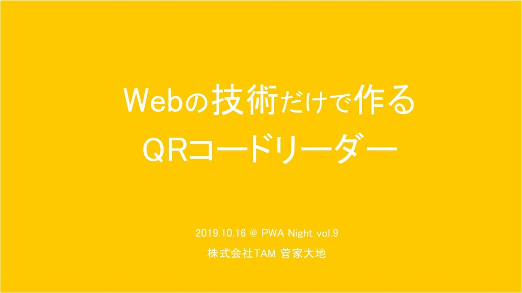2019.10.16 @ PWA Night vol.9 株式会社TAM 菅家大地 Web...