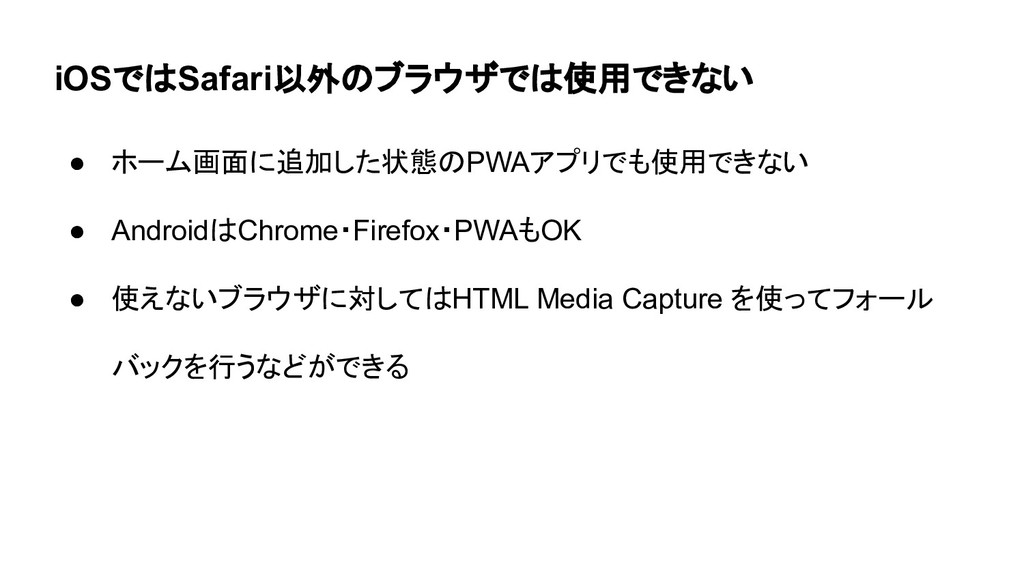 iOSではSafari以外のブラウザでは使用できない ● ホーム画面に追加した状態のPWAアプ...